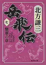 表紙: 岳飛伝 七 懸軍の章 (集英社文庫)   北方謙三