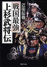 表紙: 戦国最強 上杉武将伝 (PHP文庫) | 近衛 龍春