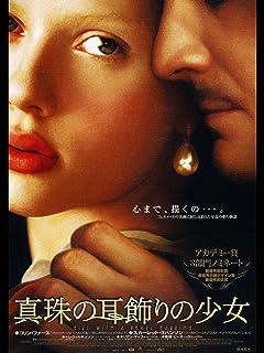 真珠の耳飾りの少女 (字幕版)