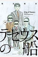 テセウスの船(4) (モーニングコミックス) Kindle版