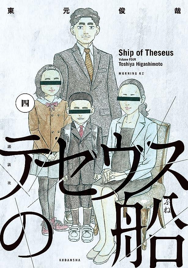 ダニ驚いたレーザテセウスの船(4) (モーニングコミックス)