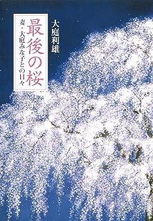 最後の桜 ---妻・大庭みな子との日々