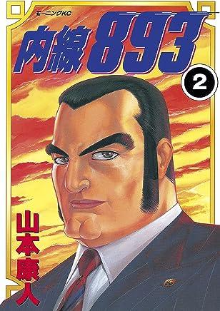 内線893(2) (モーニングコミックス)