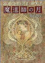 表紙: 魔道師の月 (創元推理文庫) | 乾石 智子