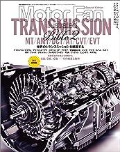 表紙: Motor Fan illustrated特別編集 トランスミッション・バイブル2 | 三栄書房