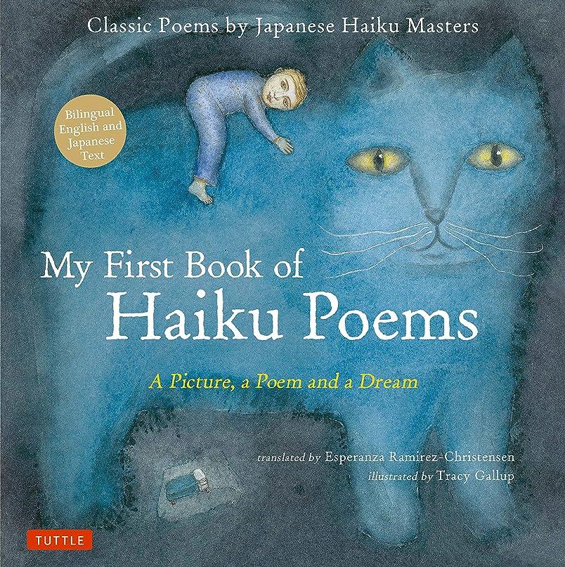安全性超音速寝るMy First Book of Haiku Poems: a Picture, a Poem and a Dream; Classic Poems by Japanese Haiku Masters (Bilingual English and Japanese text) (English Edition)