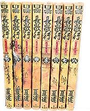 長歌行 コミック 1-8巻セット (ヤングジャンプコミックス・ウルトラ)