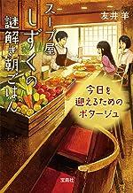 表紙: スープ屋しずくの謎解き朝ごはん 今日を迎えるためのポタージュ (宝島社文庫) | 友井羊