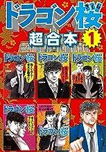 ドラゴン桜 超合本版(1) (モーニングコミックス)