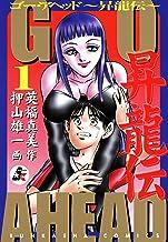 GO AHEAD~昇龍伝~ (1) (ぶんか社コミックス)