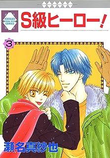 S-KYU HERO 3 (TOSUISHA ICHI RACI COMICS) (Japanese Edition)