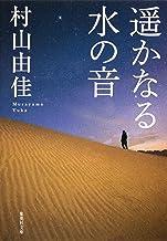 表紙: 遥かなる水の音 (集英社文庫)   村山由佳