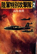 表紙: 陸軍特別攻撃隊(二) (文春文庫) | 高木 俊朗