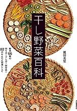 表紙: 干し野菜百科   濱田美里