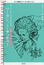表紙: マーガレット・サッチャー ――「鉄の女」と言われた信念の政治家 (ちくま評伝シリーズ〈ポルトレ〉) | 筑摩書房編集部