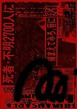 ひきこもりの手記[1]: 凡庸な人間には到底理解できない書物 編纂されたわたしの歴史および理論と殺人の記録