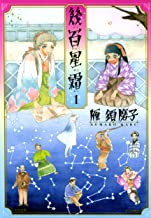 表紙: 幾百星霜(1)   雁 須磨子