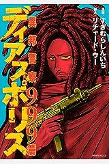ディアスポリス-異邦警察-999篇 (モーニングコミックス) Kindle版