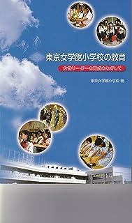 東京女学館小学校の教育 女性リーダーの育成をめざして