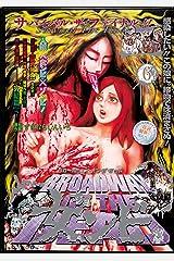 ブロードウェイ・オブ・ザ・デッド 女ンビ ―童貞SOS―(6) (シリウスコミックス) Kindle版