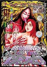ブロードウェイ・オブ・ザ・デッド 女ンビ ―童貞SOS―(6) (シリウスコミックス)