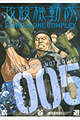 攻殻機動隊 STAND ALONE COMPLEX(5) (ヤングマガジンコミックス) Kindle版