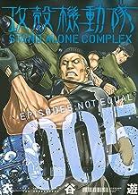 攻殻機動隊 STAND ALONE COMPLEX(5) (ヤングマガジンコミックス)