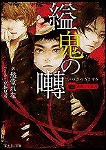 表紙: 薔薇十字叢書 縊鬼の囀 (富士見L文庫) | 京極 夏彦