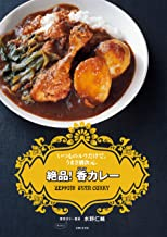 表紙: 絶品! 香カレー | 水野仁輔