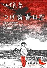 表紙: つげ義春日記 (講談社文芸文庫) | つげ義春