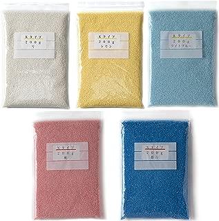 カラーサンド 各200g 桃×群青×雪×ライトブルー×レモンの5色セット 粗粒(1mm程度の粒) Nタイプ・Kタイプ #日本製