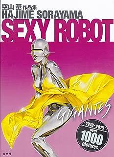 Hajime Sorayama Works :: Sexy Robot Gigantes 空山 基 作品集 セクシーロボット・ギガンテス [ART BOOK - JAPANESE EDITION] TRACKED & INSURED SHIPPING