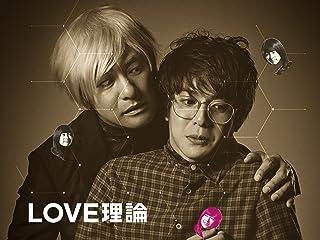 連続ドラマ LOVE理論