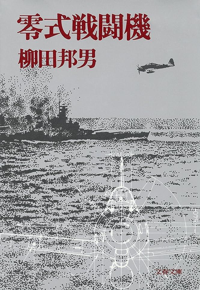 ズームビル頻繁に零式戦闘機