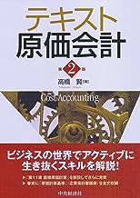 表紙: テキスト原価会計〈第2版〉   高橋賢