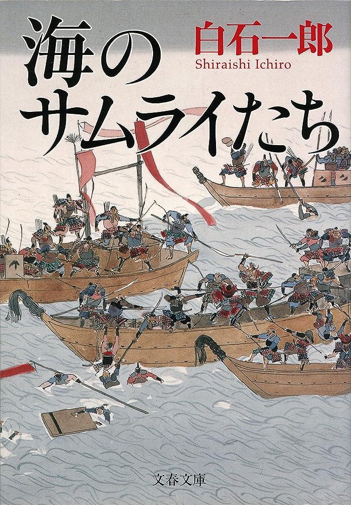 住所ペンフレンド多様性海のサムライたち (文春文庫)