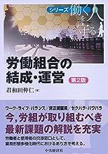表紙: シリーズ働く人を守る 労働組合の結成・運営〈第2版〉 | 君和田伸仁