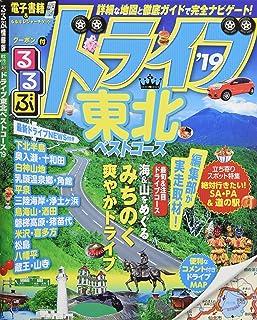 るるぶドライブ東北ベストコース'19 (るるぶ情報版)