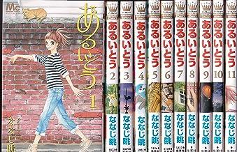 あるいとう コミック 全11巻完結セット (マーガレットコミックス)
