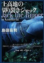 表紙: 上高地の切り裂きジャック | 島田荘司