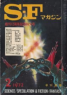 S-Fマガジン 1972年02月号 (通巻156号)