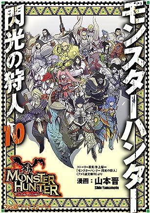 モンスターハンター 閃光の狩人 (10) (ファミ通クリアコミックス)