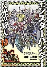 表紙: モンスターハンター 閃光の狩人 (10) (ファミ通クリアコミックス) | 山本 晋