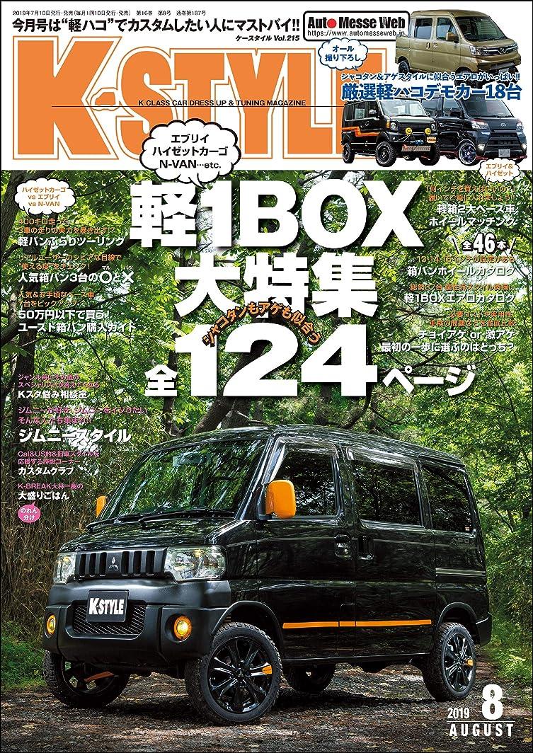 兵士良い実験をするK-STYLE(ケースタイル) 2019年 8 月号 [雑誌]