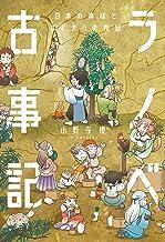 表紙: ラノベ古事記 日本の神様とはじまりの物語 | 小野寺 優