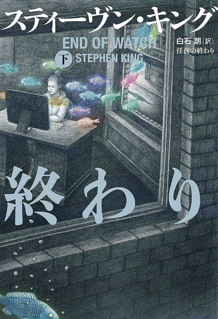 グラディス羽表向き任務の終わり 下 (文春e-book)