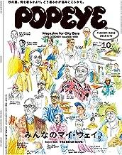 POPEYE (Popeye) October 2018 [my way all FASHION ISSUE. ]