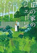 表紙: 丘の家のジェーン (角川文庫) | モンゴメリ
