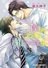 表紙: 僕はすべてを知っている(4) (Charaコミックス) | 高久尚子