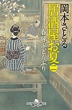表紙: 居酒屋お夏 二 春呼ぶどんぶり (幻冬舎時代小説文庫) | 岡本さとる